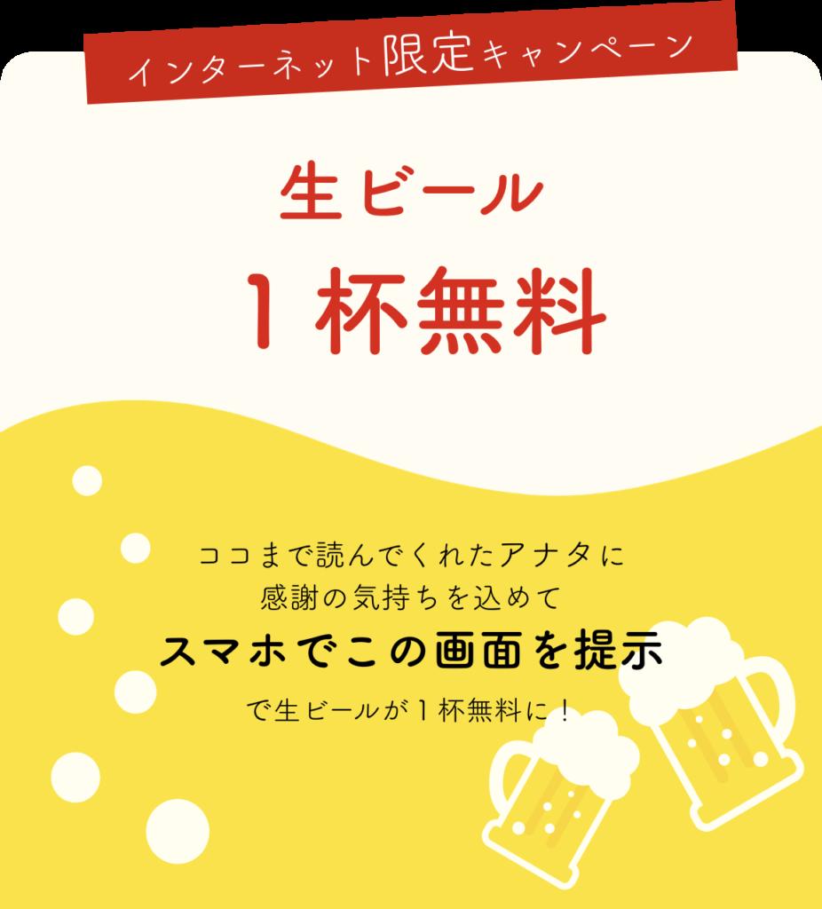 生ビール バナー